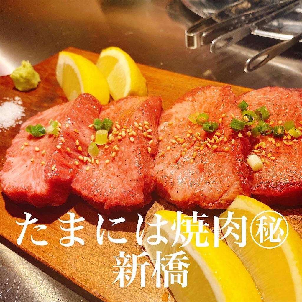 f:id:niku_hime:20200830224634j:image