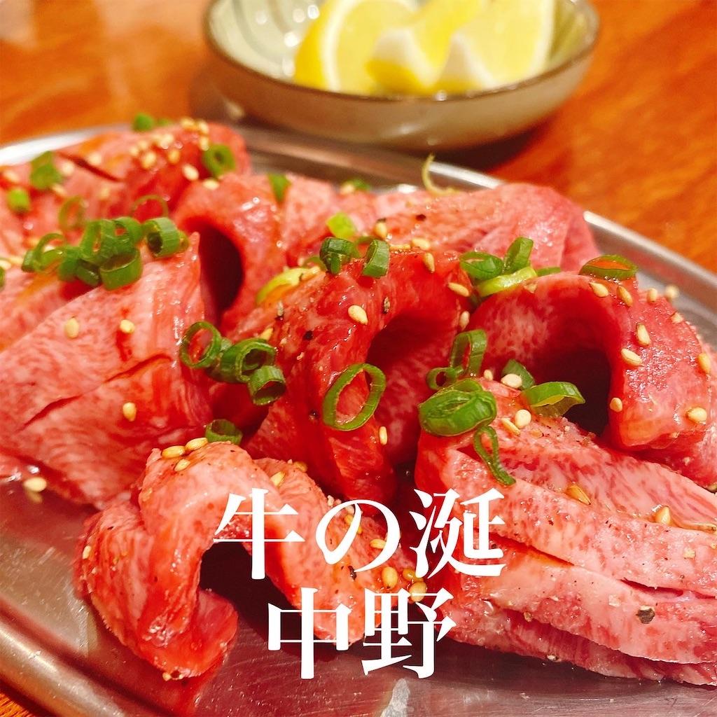 f:id:niku_hime:20200911224428j:image