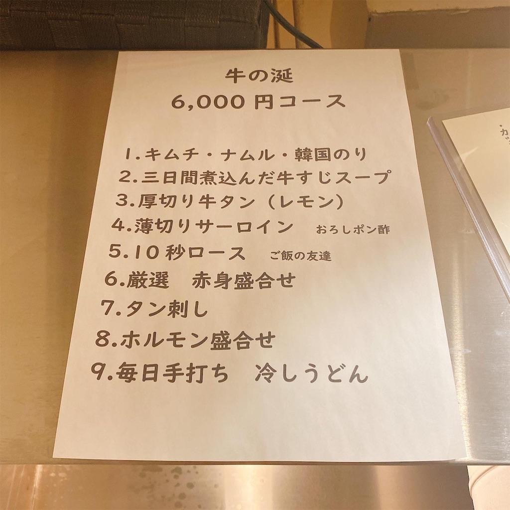 f:id:niku_hime:20200911224616j:image