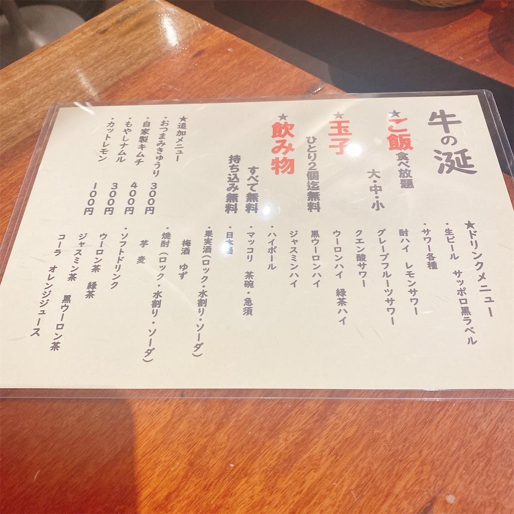 f:id:niku_hime:20200911224622j:image