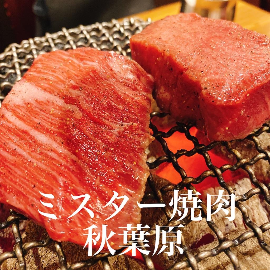 f:id:niku_hime:20201001000523j:image