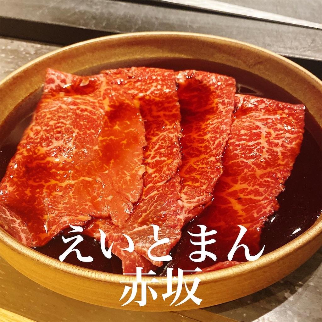 f:id:niku_hime:20201005200401j:image