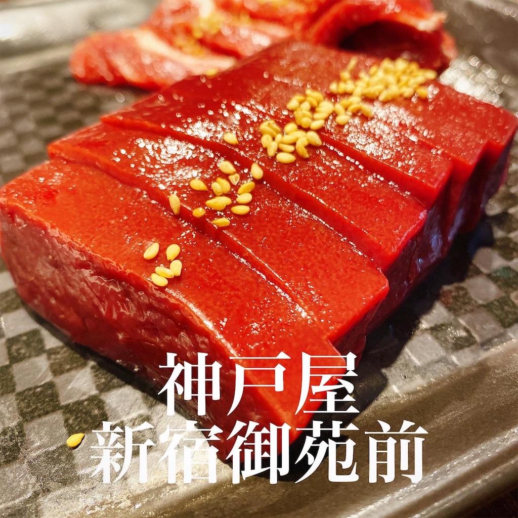 f:id:niku_hime:20201017003838j:image