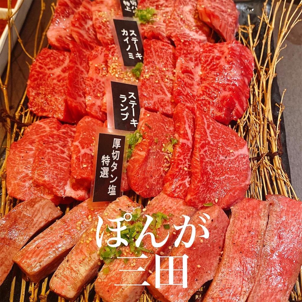 f:id:niku_hime:20201030094001j:image