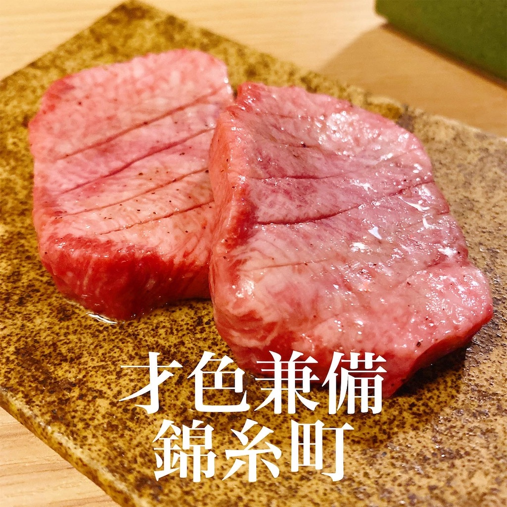f:id:niku_hime:20201206150841j:image
