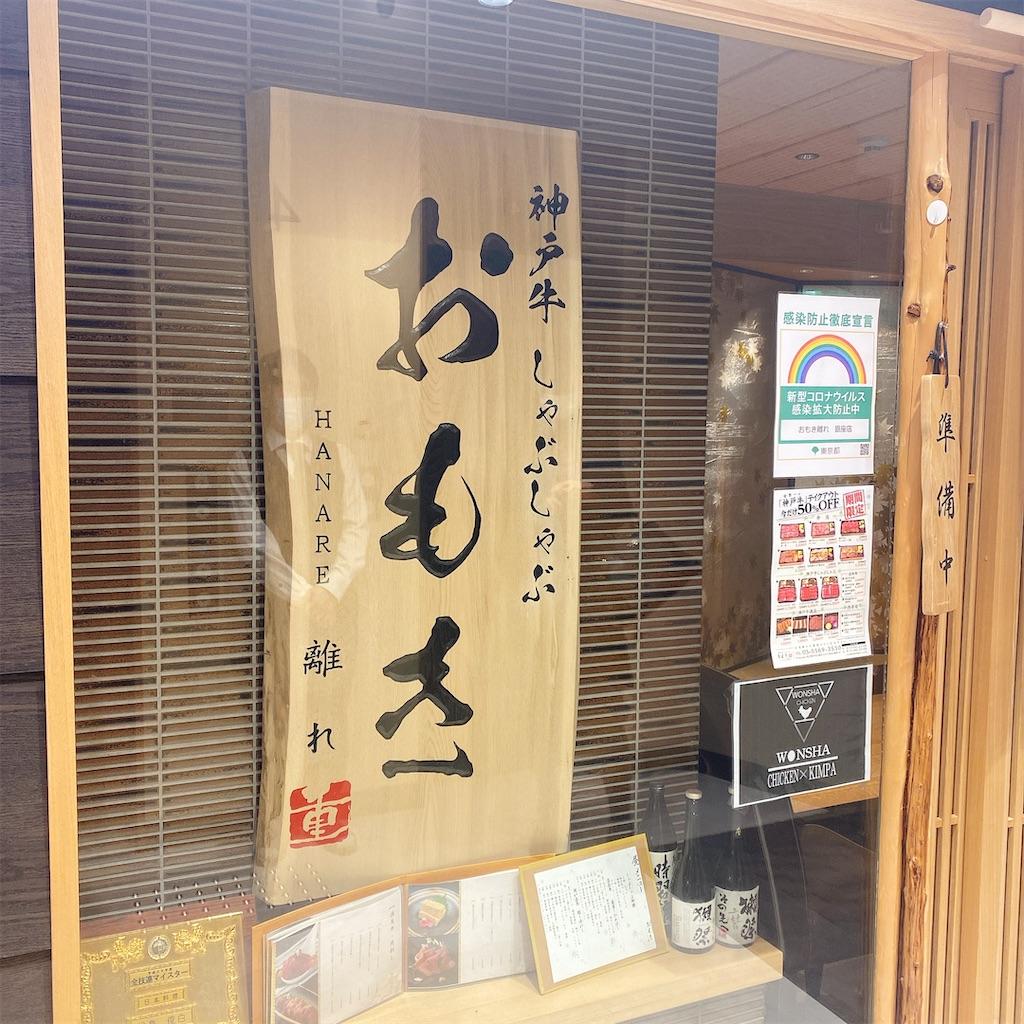 f:id:niku_hime:20210116181016j:image