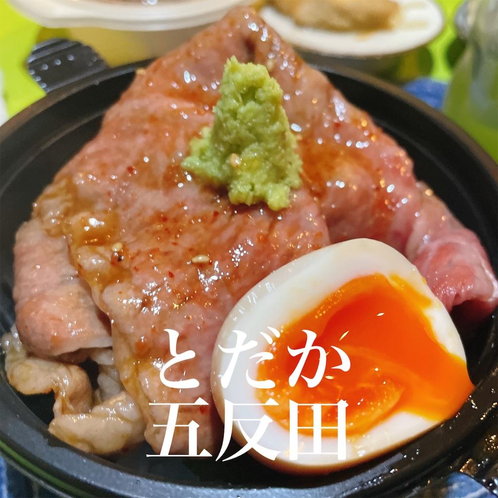 f:id:niku_hime:20210608231620j:image