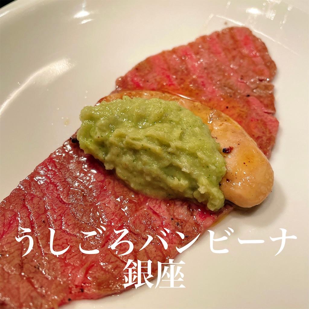 f:id:niku_hime:20210608233552j:image