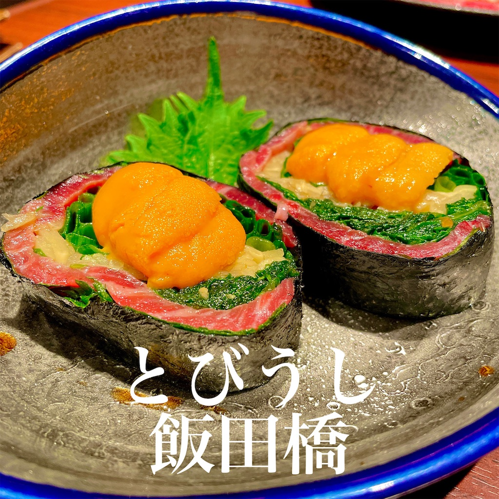 f:id:niku_hime:20210608234352j:image