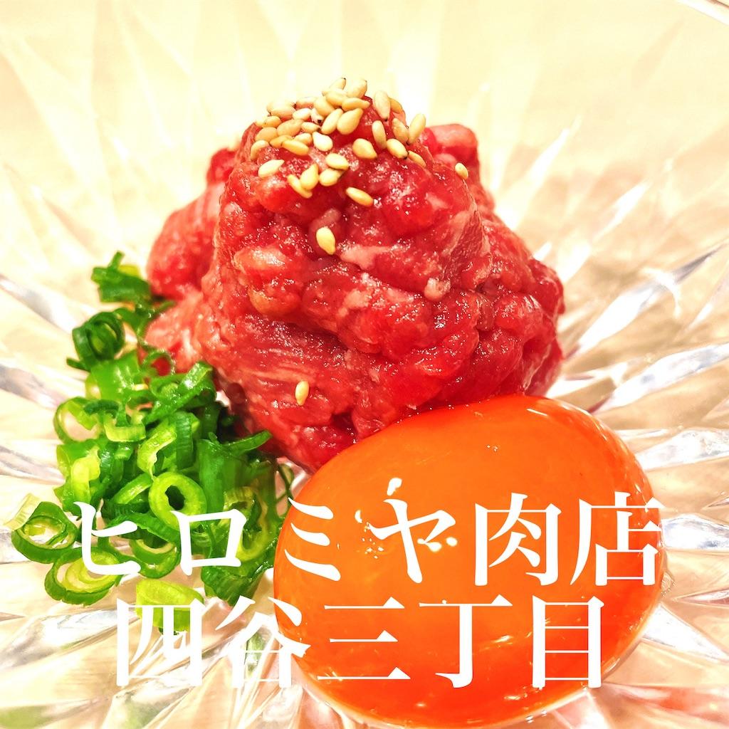 f:id:niku_hime:20210609200511j:image