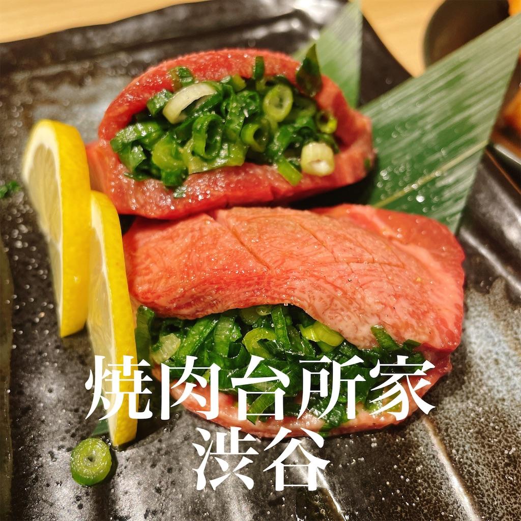 f:id:niku_hime:20210609202601j:image