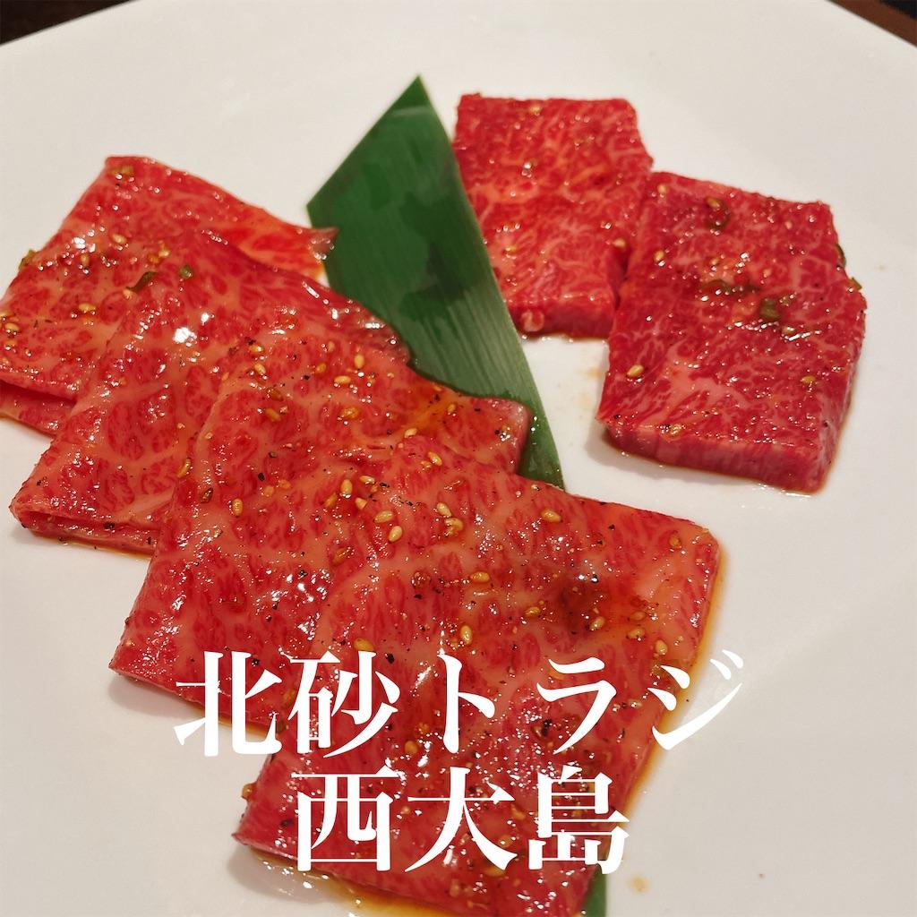 f:id:niku_hime:20210610200747j:image