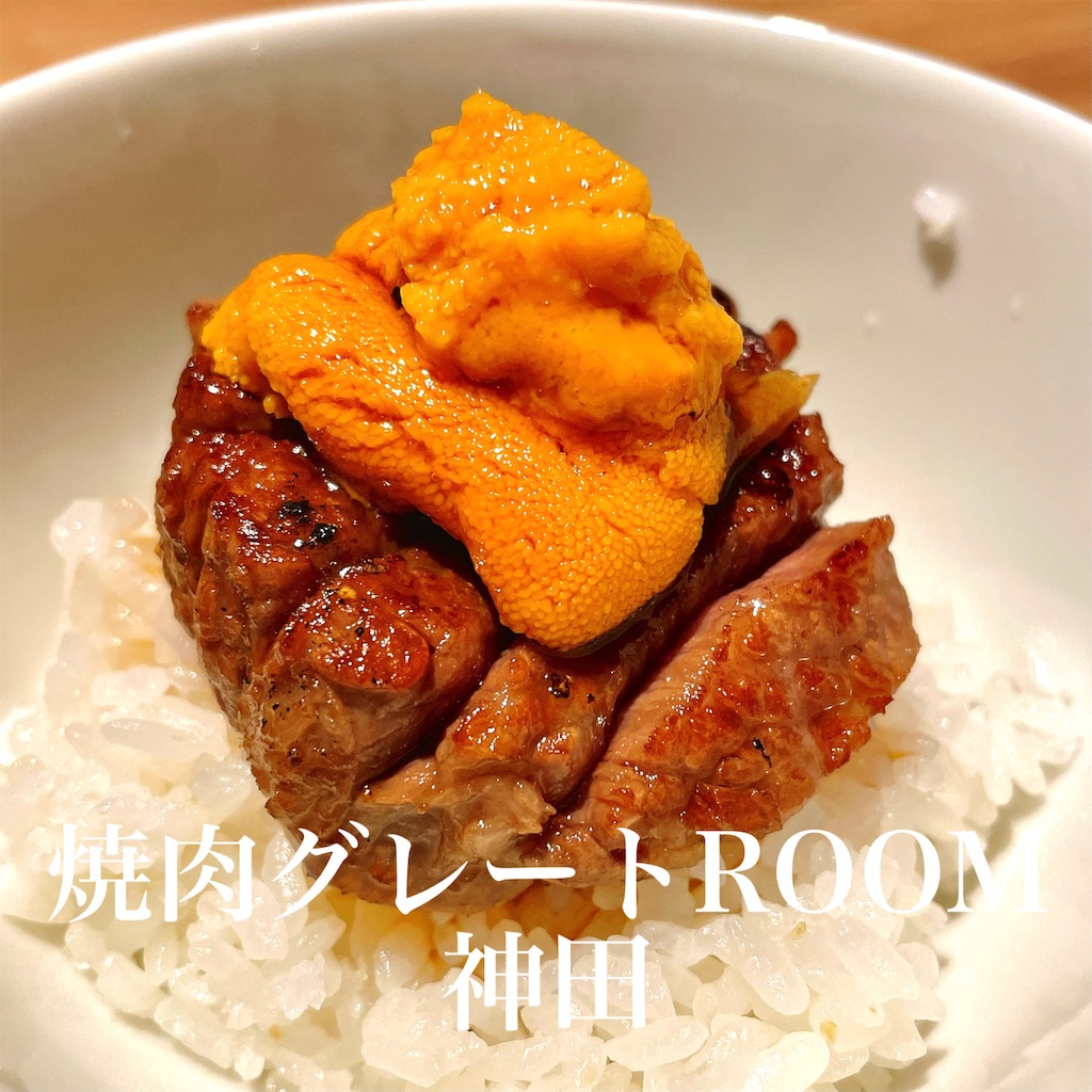 f:id:niku_hime:20210611191018j:image