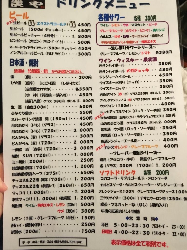 f:id:nikuminikumi:20180111232349j:plain