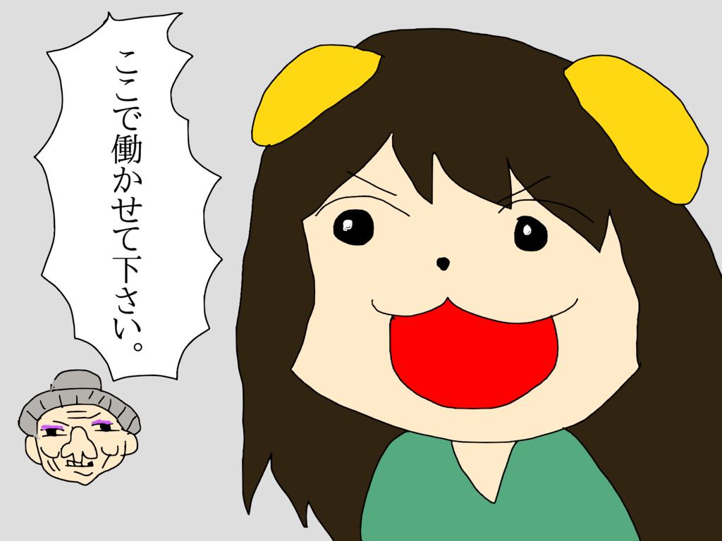 f:id:nikushokuke-joshi:20180207115015p:plain
