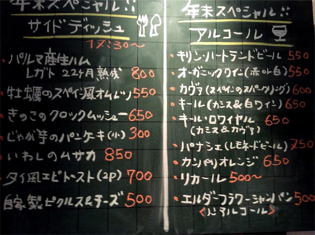f:id:nil-cafe:20161218104224j:image