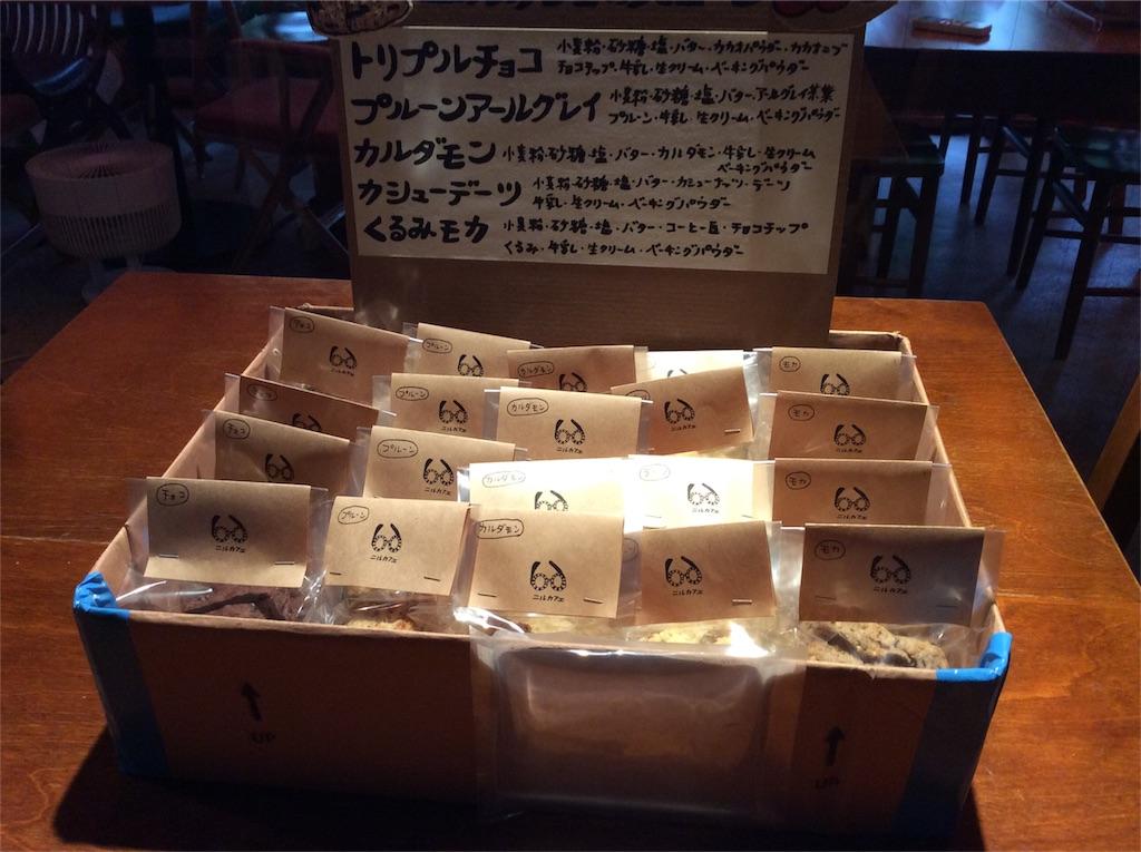 f:id:nil-cafe:20170401112044j:image