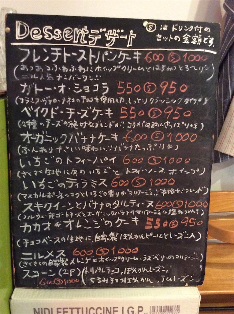 f:id:nil-cafe:20170504111029j:image