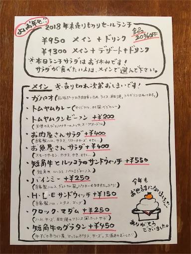 f:id:nil-cafe:20181230105507j:image
