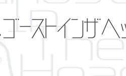 洒落怖(洒落にならないほど怖い話)・ホラー好きな話ランキングぅ~!パフパフ~!