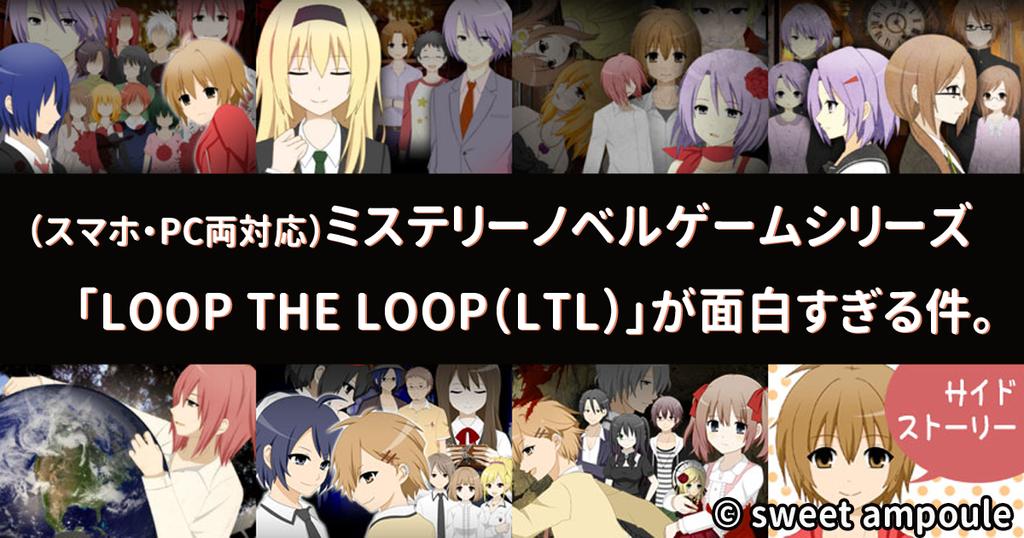 ミステリーノベルゲーム「LOOP THE LOOP」シリーズが面白すぎる