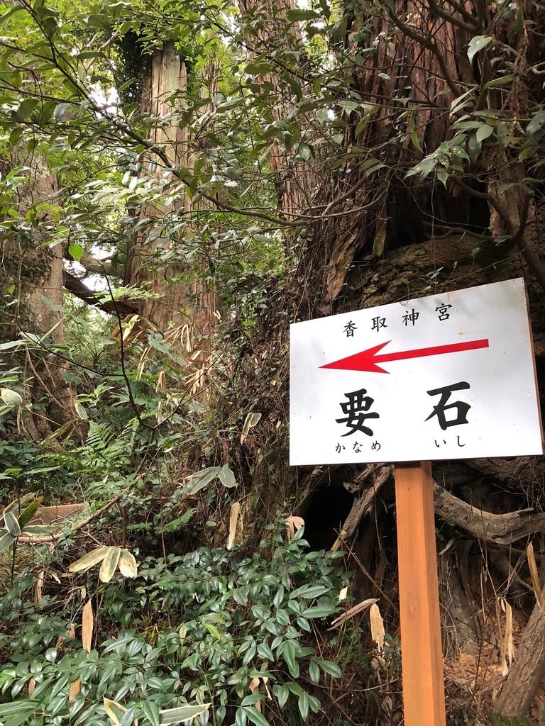 要石への案内板