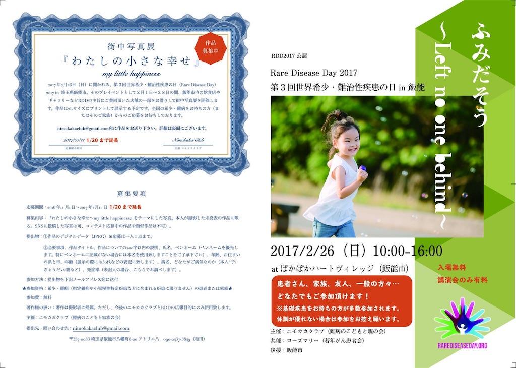 f:id:nimokakaclub:20170118204238j:image
