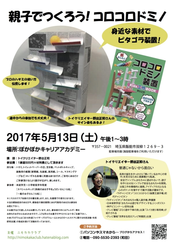 f:id:nimokakaclub:20170420091740j:plain