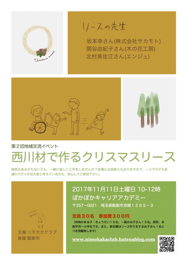 f:id:nimokakaclub:20171010123055p:plain