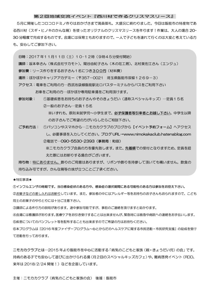 f:id:nimokakaclub:20171010123127p:plain