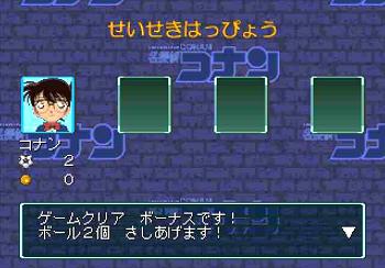 名探偵コナン THE ボードゲーム せいせきはっぴょう