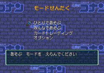 名探偵コナン THE ボードゲーム メニュー