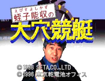 蛭子能収の大穴競艇 タイトル画面