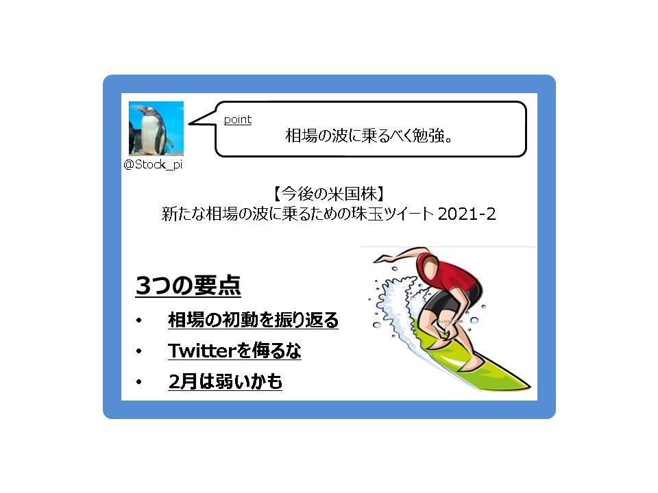 f:id:nimus:20210112160641j:plain