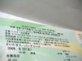 アニサマ2009チケット