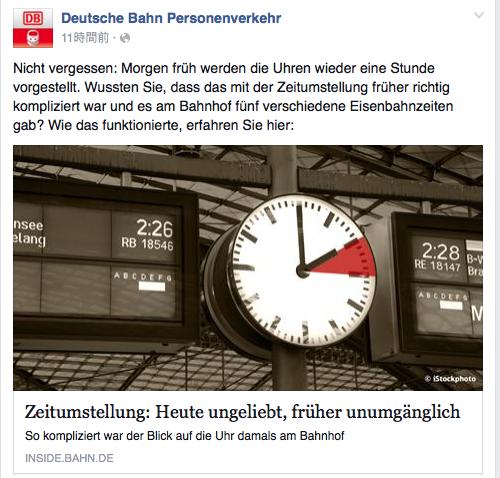 フェイスブックからドイツ鉄道のサマータイムインフォメーション