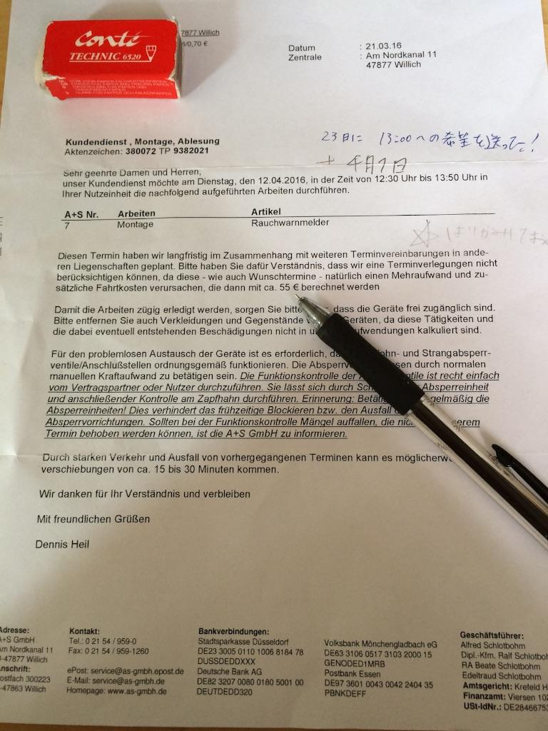 火災報知器(煙警報装置)Rauchwarnmelder取り付け日予約の書類