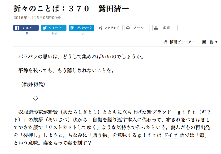 朝日新聞からの〝折々のことば〟スクリーンショット