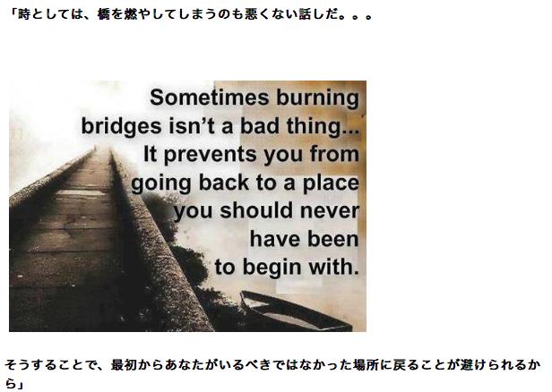 ウェブで見つけた言葉、橋を燃やしてしまうのも悪くない話だ!そうすることで、最初からあなたがいるべきではなかった場所に戻ることが避けられるから