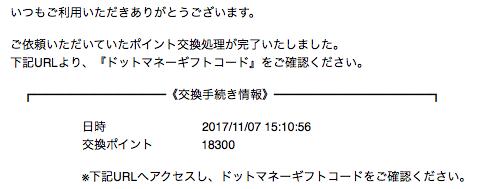 f:id:nininakeru:20171111091612p:plain