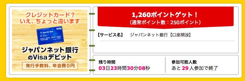 f:id:nininakeru:20180118123002p:plain