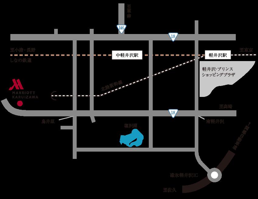 軽井沢マリオットホテルアクセスマップ