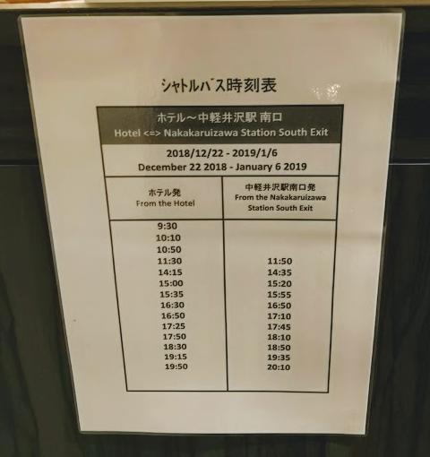 軽井沢マリオットホテル無料送迎バスの時刻表