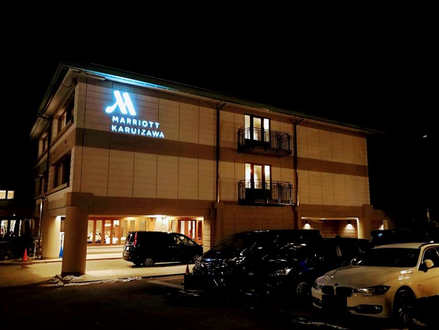 軽井沢マリオットホテルメインウィングの外観