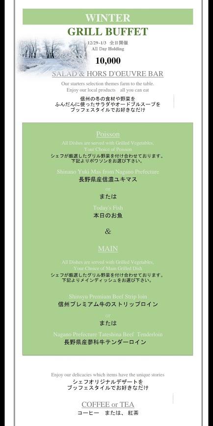 2019年軽井沢マリオットホテルのレストランディナーメニュー