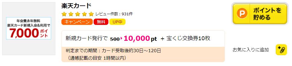 f:id:nininakeru:20210119085544p:plain