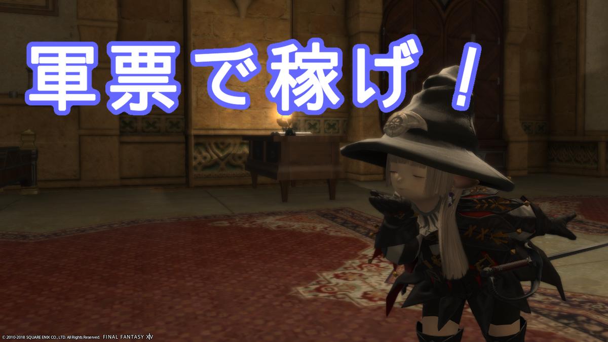 f:id:ninja_game91:20190516005915p:plain