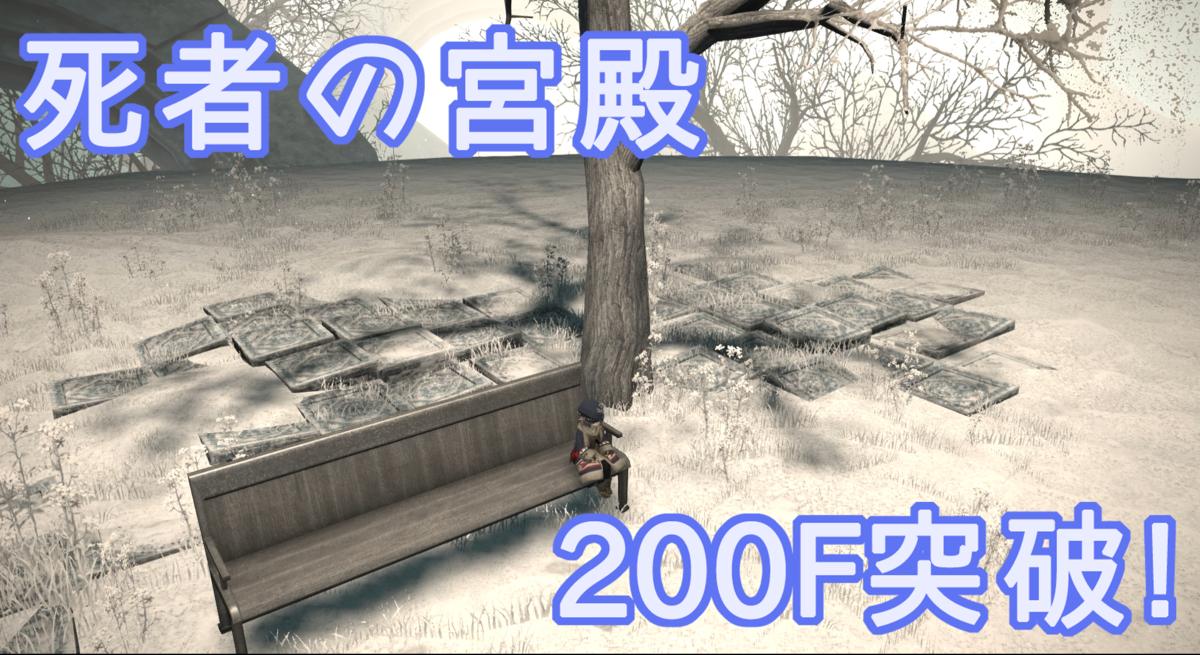 f:id:ninja_game91:20190519051006p:plain