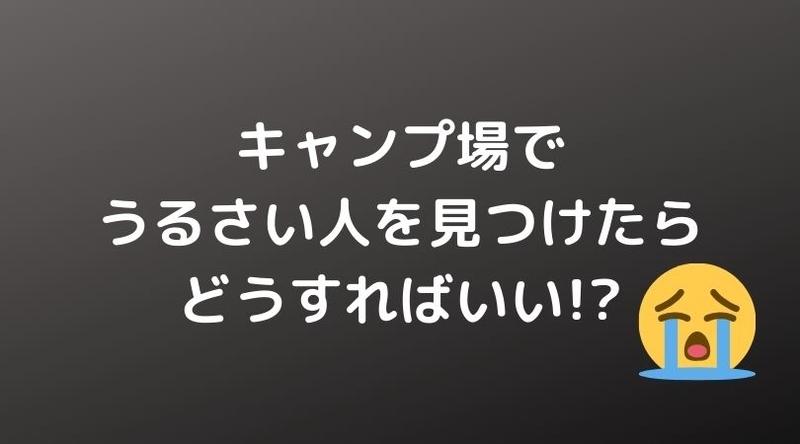 f:id:ninjalifegudaguda:20190927053810j:plain