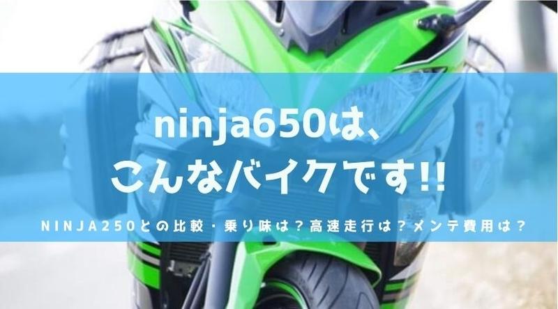 f:id:ninjalifegudaguda:20191001061306j:plain